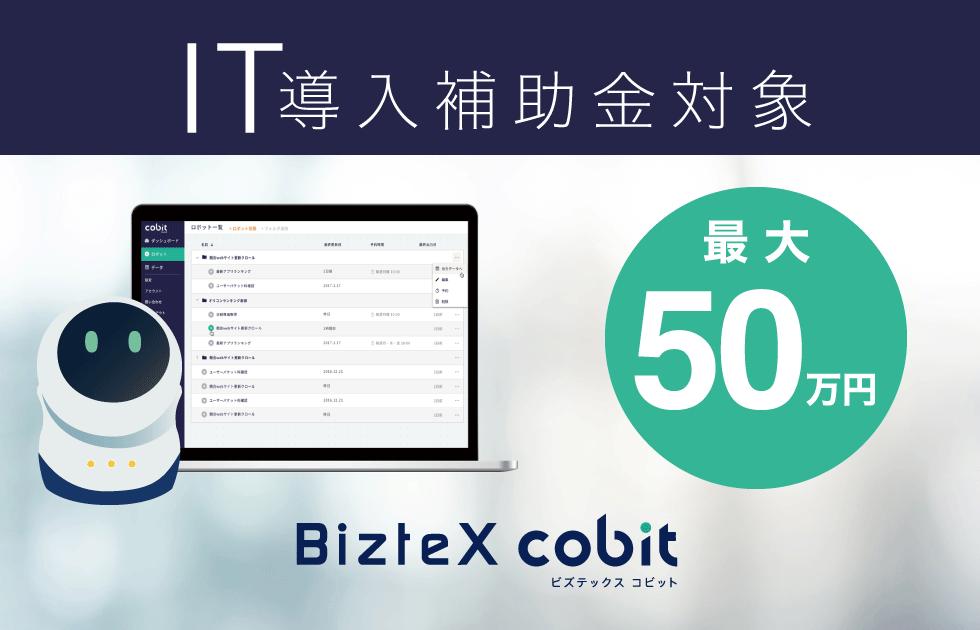 IT導入補助金対象 - BizteX cobit