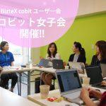 クラウドRPA「BizteX cobit」ユーザー会《コビット女子会》開催レポート!