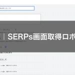 SEO対策にRPAを活用!SERPs画面取得ロボットをつくろう