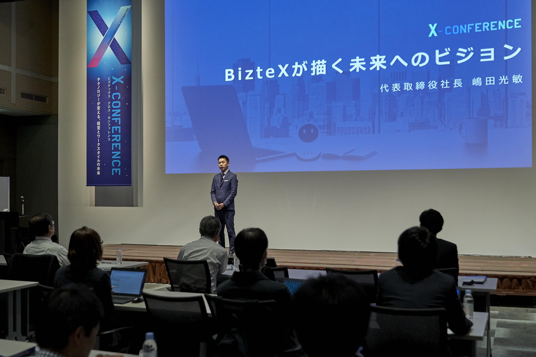 クラウドRPA|BizteX X-CONFERENCE(クロスカンファレンス)