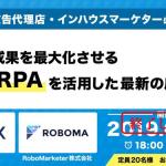 「AIとRPAを活用した最新の広告運用セミナー」開催レポート!