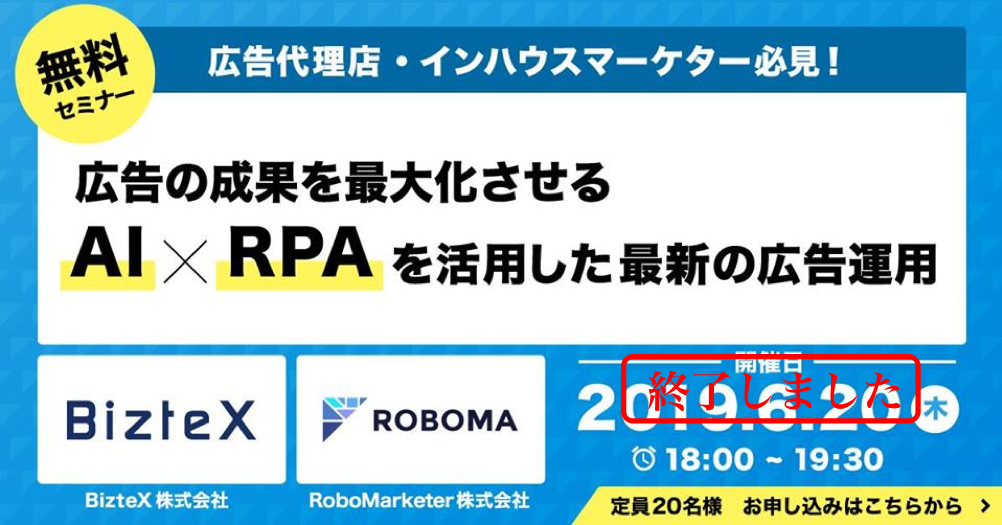 BizteX ROBOMA セミナーレポート