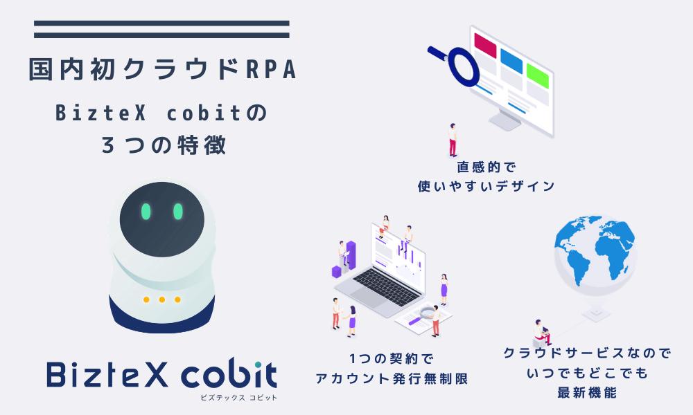BizteX cobitの3つの特徴