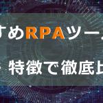 導入前に読んでほしい!おすすめRPAツール3選を機能・特徴で比較!解説