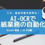 【初心者向け】AI-OCRとは?基本をわかりやすく解説!おすすめのシステムも紹介【無料相談受付中】