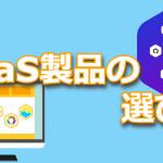 iPaaS(アイパース)製品の選び方、メリットデメリットを解説【無料相談受付中】
