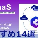 SaaS導入企業向け!iPaaS選びのポイントとおすすめ14選