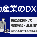 "<span class=""title"">【不動産業界のDX】業務自動化で残業時間・生産性向上を実現する方法!</span>"