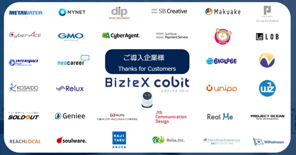 クラウドRPABizteXcobit導入企業一覧