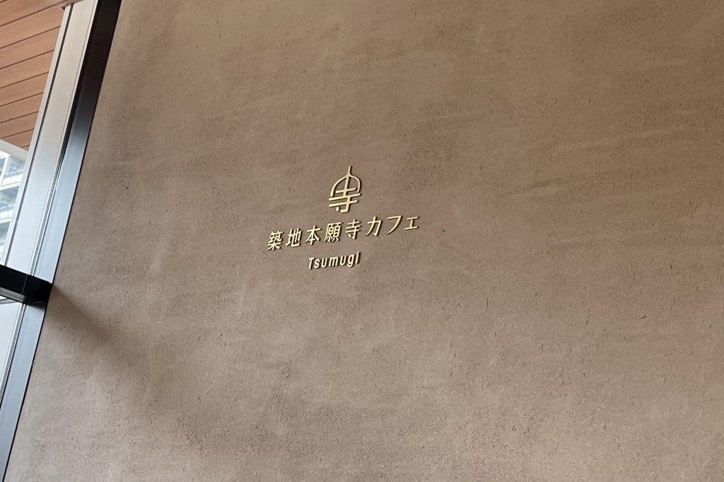 築地本願寺のデジタルトランスフォーメーションをBizteXでバックアップ