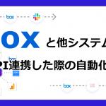 "<span class=""title"">【業務自動化】オンラインストレージ『box』と他システムをAPIで連携【BizteX Connect】</span>"