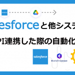 "<span class=""title"">【業務自動化の方法】APIを使ったSalesforce連携【BizteX Connect】</span>"